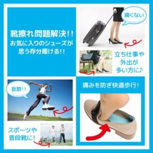 かかと 靴擦れ 防止 アーチ パッド セット ジェルクッション 偏平足 予防 靴ズレ防止 ★かかと偏平足:ブルー2足分