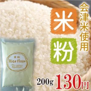 米屋が作った米粉「こめっ粉」200g