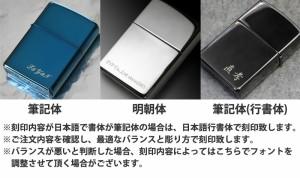 【名入れ無料】8種類から選べる・Zippoギフトセット(オイル小缶・フリント等消耗品・ギフトBOX付属)