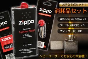 Zippo消耗品セット(オイル大缶・フリント×3・ウィック×2)