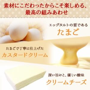 タルト 業務用クリームチーズエッグタルト24個入り チーズケーキ エッグタルト(5400円以上まとめ買いで送料無料対象商品)(lf)