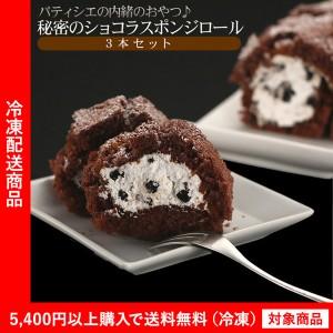 ロールケーキ 秘密のショコラスポンジロール3本入り 端 訳あり わけあり ワケアリ(5400円以上まとめ買いで送料無料対象商品)(lf)あす着