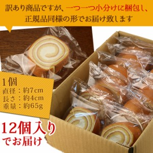 【送料無料】【訳あり】もっちりチーズスフレロールケーキ【ロールケーキ】【5400円以上まとめ買いで送料無料対象商品】(lf)あす着