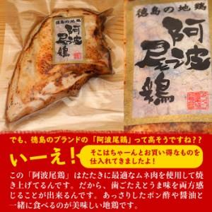 鶏ムネ肉 阿波尾鶏のたたき 約200g 訳あり わけありグルメ(5400円以上まとめ買いで送料無料対象商品)(lf)あす着