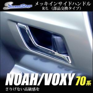 ノア/ヴォクシー70系 メッキインサイドハンドルR/L [カスタムパーツ]
