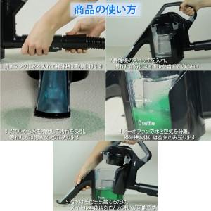 スイトル 水洗いクリーナーヘッド SWT-JT500(K) 掃除機アタッチメント switle 掃除機で水洗い シリウス