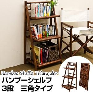 バンブー シェルフ3段 三角タイプ