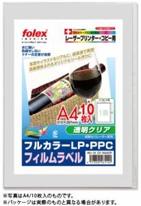 カラーレーザープリンター/コピー用 フィルムラベル(透明クリア)〈紙セパレーター使用〉 A3/50枚入