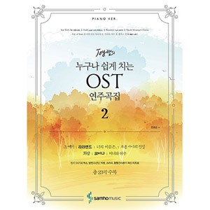 韓国楽譜集 最高のOSTと最新Hit Songの出会い 「誰でも簡単に弾ける OST演奏曲集 2」
