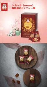 韓国食品<正官庄>レネッセ(renesse)無砂糖キャンディー秀 180g