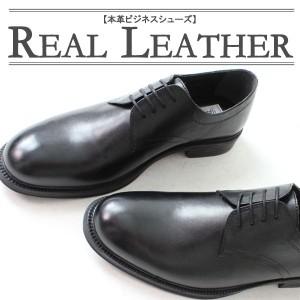 ビジネスシューズ メンズ 本革 レースアップ  Yin&Yang BN8880 ブラック 黒 ラウンドトゥ シューズ 紳士靴