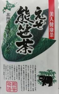 えぞ熊笹茶ティーパック2g16パック入り 送料無料/クマササ/クマザサ/青汁/北海道産/国産/ダイエット/健康茶/