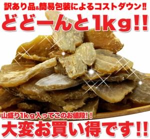 【訳あり】干し芋どっさり1kg(茨城県産) 業務用 安くお届けするため簡易包装 のお得なほしいもです。