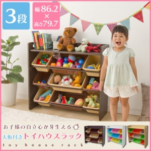 おもちゃ箱 収納 天板付きトイハウスラック 送料無料 プラザセレクト