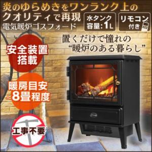 電気暖炉 暖炉ヒーター 暖炉型ストーブ 暖房器具 ゴスフォード GOS12J ディンプレックス プラザセレクト 送料無料