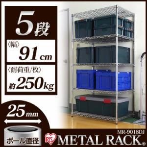 メタルラック 5段 幅91cm スチールラック 棚 シェルフ 収納 ラック 奥行61 高さ179cm MR-9018DJ ポール径25mm 送料無料