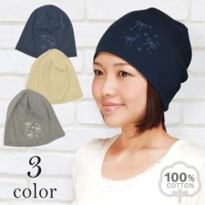 【メール便選択可】 綿100% かわいい刺繍入り 綿100%のオシャレなコットンニットワッチ / ケア帽子 寝ぐせ 薄毛隠し ストレッチ