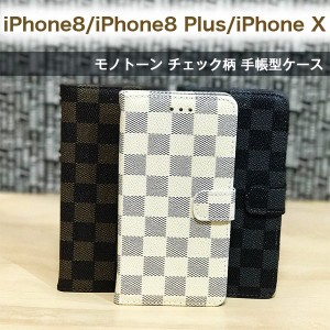 iPhone8 iPhone8 Plus iPhoneX ケース モノトーン チェック柄 格子柄 市松模様 レザー 手帳型ケース スマホケース iphone8 プラス x