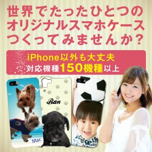 オーダーメイド オリジナル スマホケース カバー お好きな写真で作成【名入れ iPhone Xperia Galaxy 他】プレゼント 誕生日 愛犬 ペット
