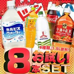 【送料無料】いろいろなドリンク飲んでみませんか?1.5Lバラエティセット 8種類 8本 カルピス コカコーラ