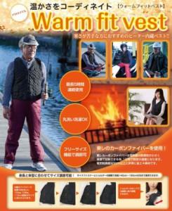 ウォームフィットベスト(CY):寒さが苦手な方にお薦めのヒーター内臓ベスト!