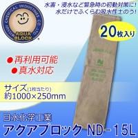 日水化学工業 防災用品 吸水性土のう「アクアブロック」NDシリーズ 再利用可能版(真水対応)ND-15L20枚入り(メーカー直送・代引き不可)