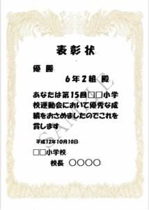 【文面印刷】表彰状・賞状・免状・認定証(標準・縦長・A4)文面自由・印刷してお渡し・書体選択可・オプションで受賞者名シールシート
