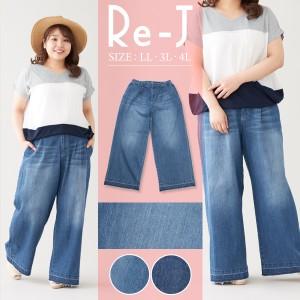 [LL.3L.4L]デニム裾カットオフワイドパンツ:大きいサイズRe-J(リジェイ)【Jinnee/ジニー】