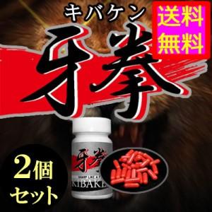 ●送料無料☆破壊力MAX【牙拳(きばけん) 2個セット】メンズサイズサポートサプリ/materi75P6