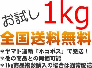 日本全国【送料無料】28年産 宮城県登米産 ひとめぼれ 無洗米 1kg 特別栽培米 減農薬・減化学肥料 西の魚沼・東の登米