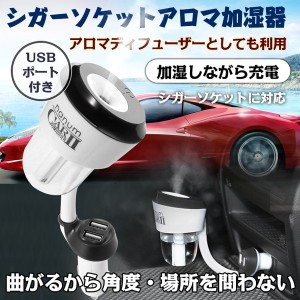 シガーソケットアロマ加湿器 アロマディフューザー USBポート 充電 超音波ミスト 乾燥 e114