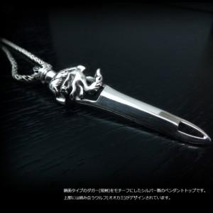ウルフ ダガースタイル(短剣型) シルバー ペンダント トップ  【メンズ/レディース/シルバー925/GA-0011】