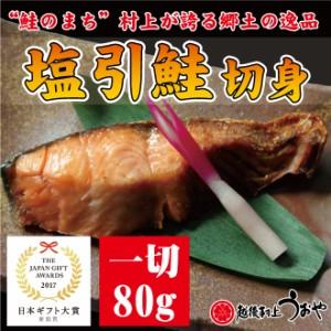 鮭と塩のみ使用伝統の味『塩引き鮭 切身』(1切 80g)/切り身/ご飯のおかず/珍味/さけ/サケ/お惣菜/