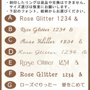 ☆刻印無料 絵柄30種類☆ ハワイアンジュエリー  リング  ピンクが可愛いピンククイーンプルメリアスクロール4mm