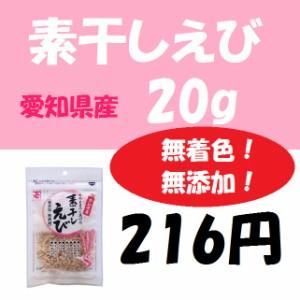 愛知県産素干しえび/20g入/無着色/無添加/かね七/