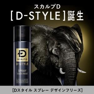 【スタイリングスプレー ハードタイプ】 スカルプD Dスタイル スプレー デザインフリーズ