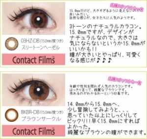 【送料無料】【15mm】 カラコン マンスリー コンタクトフィルム 度あり 度なし 1箱1枚入 2箱セット 15ミリ ContactFilms  1ヵ月