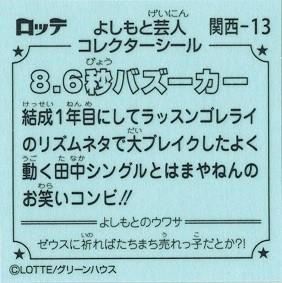 ビックリマンチョコ よしもとビックリマン芸人チョコ 関西出身芸人 関西-13 8.6秒バズーカー