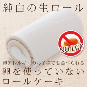 卵アレルギー対応ロールケーキ 純白の生ロール(冷凍配送)(誕生日/お祝い/クリスマス)