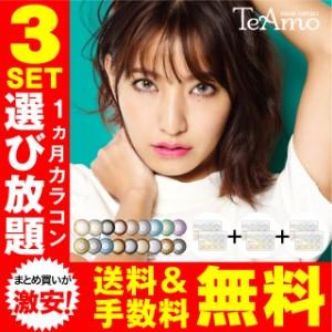 【送料&手数料無料】超お得!カラコン3セットまとめ買い購入!TeAmo(ティアモ)《全22種度なし・度ありカラコン 14.0-14.5mm 1ヶ月 》