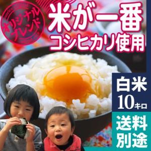 新米10kg お米通販初めてさんにオススメ!絶対に失敗しない安くておいしいお米です!「米が一番」ブレンド米