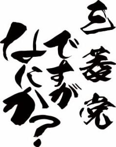 カッティングステッカー ミツビシ 車 ワンポイント 一言 つぶやき おもしろ【三菱党ですがなにか? (2枚1セット)(C)】【メール便】