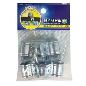 電設資材 鉄片サドル 1317 10個 DZ-TK1317 5個組 ohm/オーム電機 04-4911