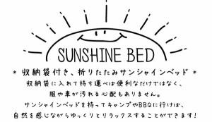 【送料無料】収納袋付、折りたたみサンシャインベッド