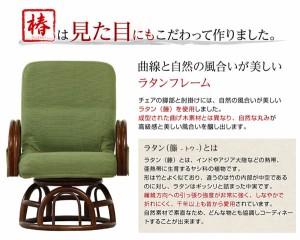 【送料無料】腰掛けしやすい肘掛け付き回転高座椅子【椿-つばき-】