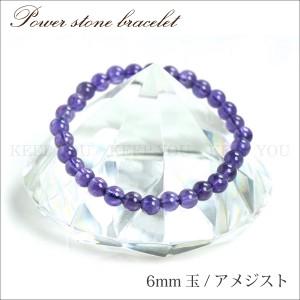 【メール便 送料無料】天然石 ブレスレット 紫水晶 6mm玉 【アメジスト 6ミリ数珠ブレスレット】 ┃