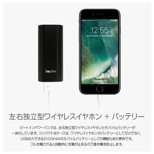 ワイヤレスイヤホン Bluetooth BI9918【9185】 Beat-in Power Bank 両耳 超小型 軽量 ブラック ロア・インターナショナル