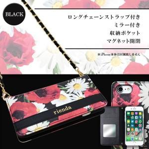 iPhone8 ケース 手帳型 iPhone7 iPhone6s アイフォン レザー カバー 花柄 ブランド ストラップ チェーン rienda リエンダ「デュアル」