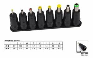 汎用ACアダプター用出力DCプラグ変換8種類セット