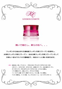スペリオルワンジェルエッセンス 美容液 クロモンジェル スッポンコラーゲン 化粧品 クロモンコスメティック